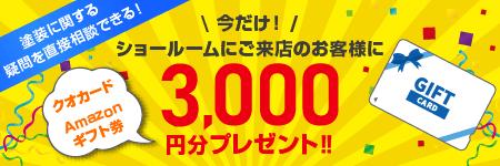 ご来店の方に限り3000円をプレゼント!