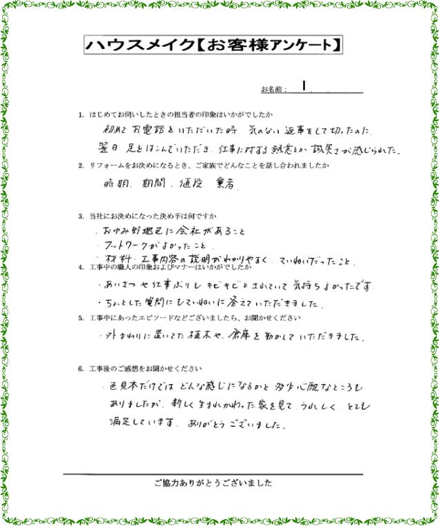 I様:おゆみ野