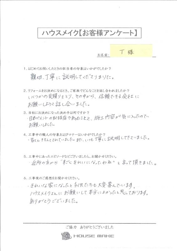 T様:佐倉市