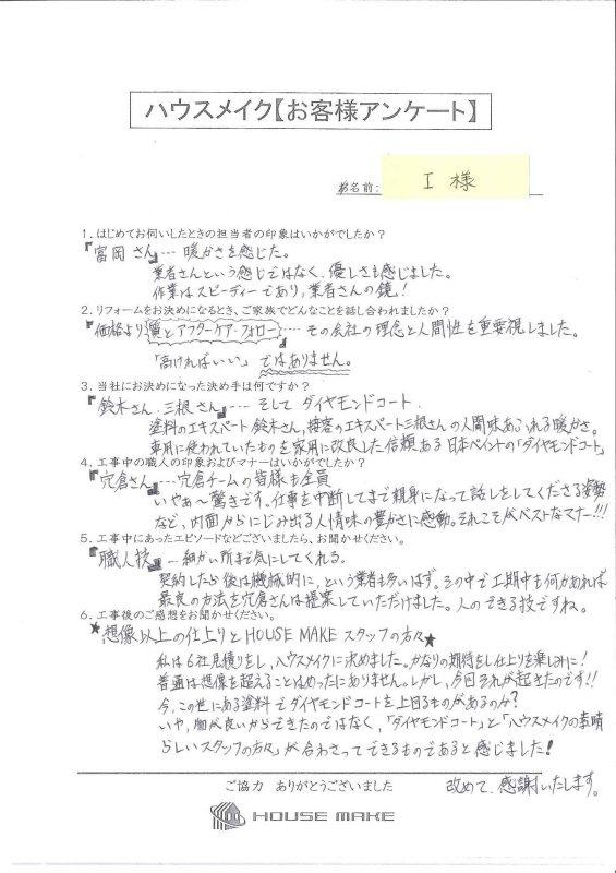 I様:船橋市