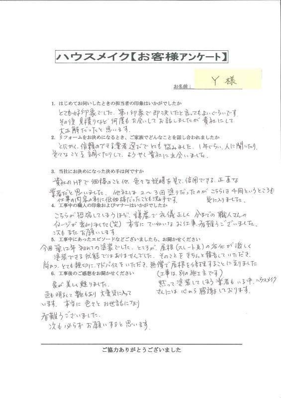 Y様:鎌ヶ谷市