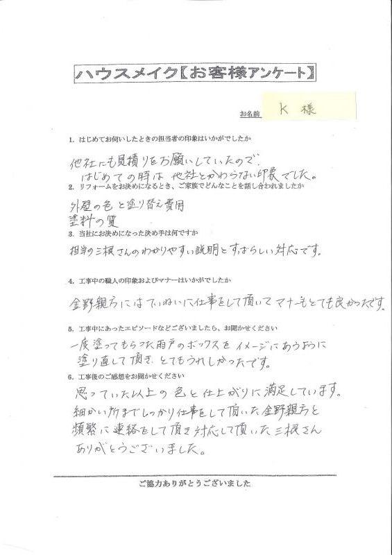 K様:東京都葛飾区
