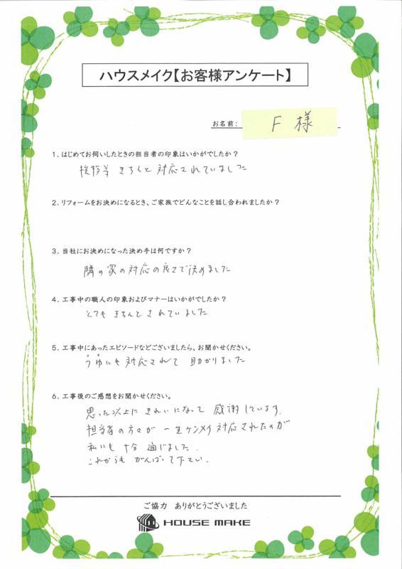 稲毛区小中台町 F様